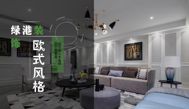 欧式装修案例四居室132平米装修效果图