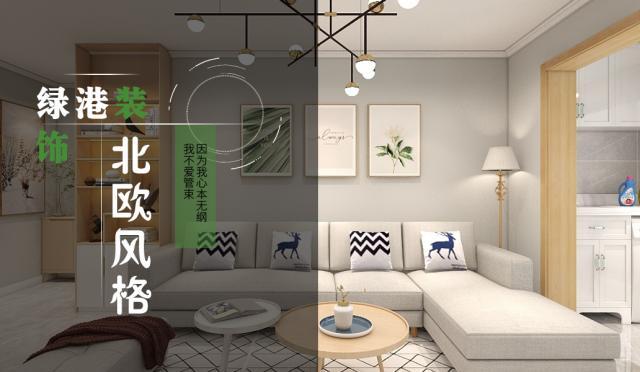北欧装修案例_二居室72平米装修效果图