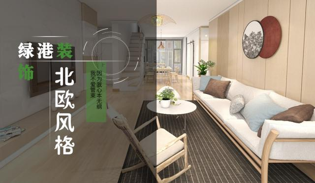 北欧装修案例_四居室126平米装修效果图