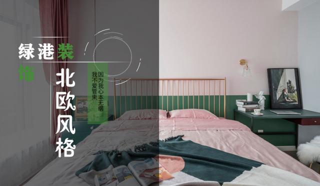北欧装修案例_三居室108平米装修效果图