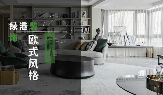 欧式装修案例_四居室173平米装修效果图