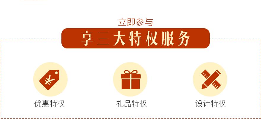立即参与享三大特权服务:优惠特权,礼品特权,设计特权